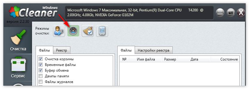 Оптимальная очистка Windows Cleaner
