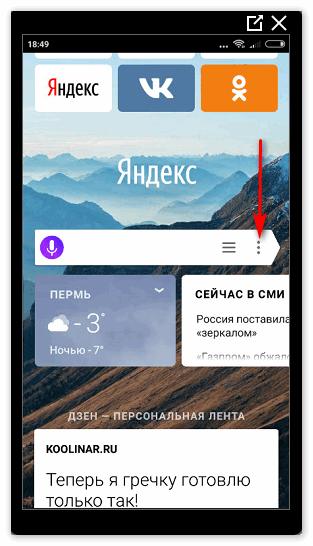 Опции Яндекс Браузер Mobile