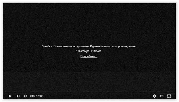 Ошибка Ютуб в Яндекс Браузере