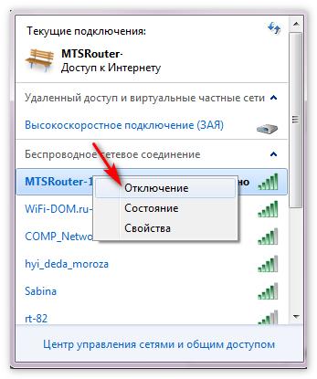 Отключение соединения с интернет