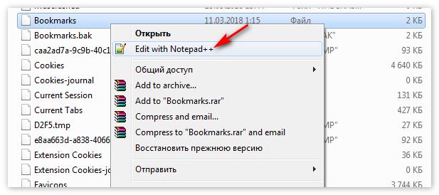 Открыть файл Bookmarks