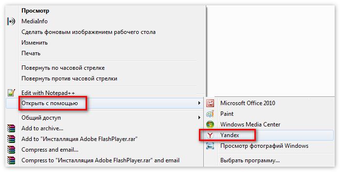 Открыть файл с помощью Яндекс Браузера