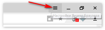 Открыть меню Яндекс Браузер