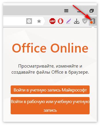 Открыть приложение Office online