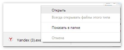 Открыть установочный файл Яндекс