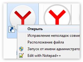 Открыть Яндекс Браузер