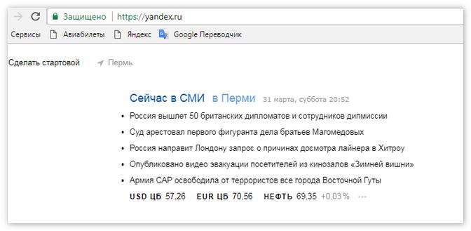 Открыть Yandex Ru
