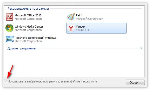 Открывать все файлы Яндекс Браузером