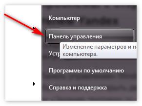 Панель управления Виндовс