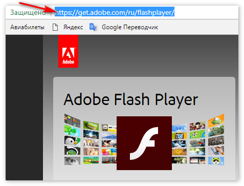 Перейти на официальный сайт компании Adobe
