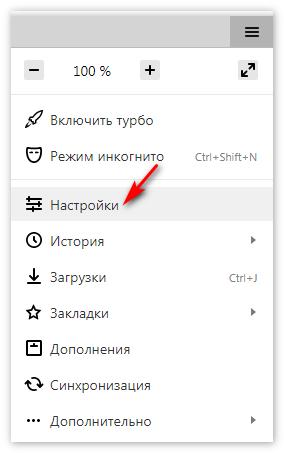 Перейти в настройки Яндекс Браузера