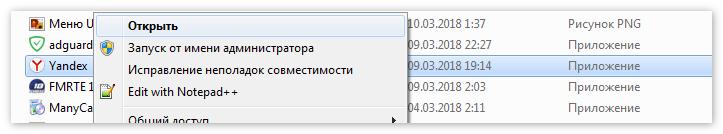 Переустановка Яндекс Браузер