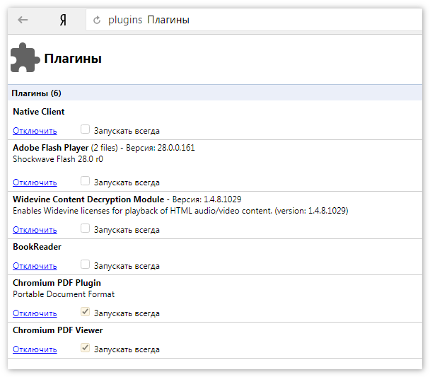 Plugins for Yandex Browser