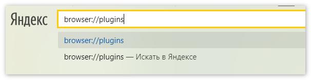 Plugins Yandex Browser