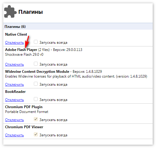 Подробнее Adobe Flash Player