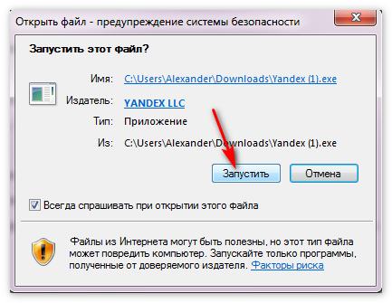 Подтвердить установку Яндекс Браузер