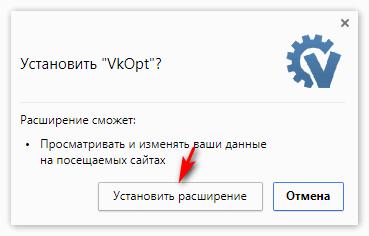 Подтверждение VkOpt