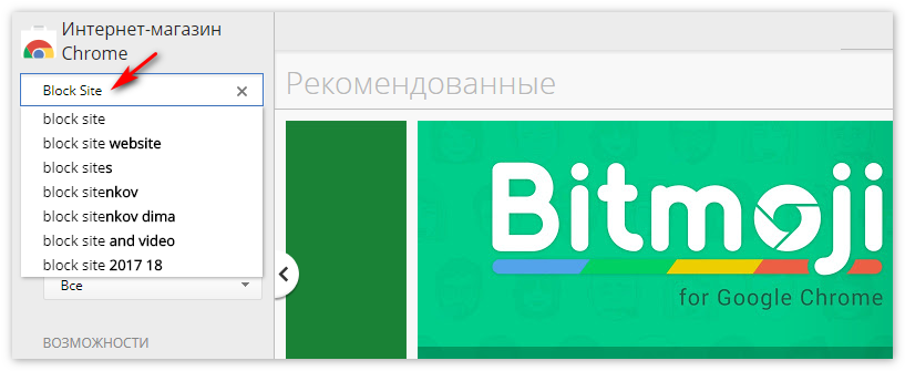 Поиск Block site