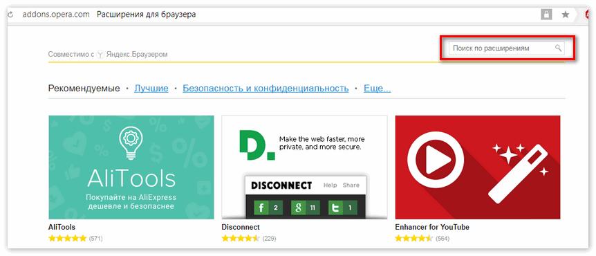 Поиск по расширениям Яндекс Браузера