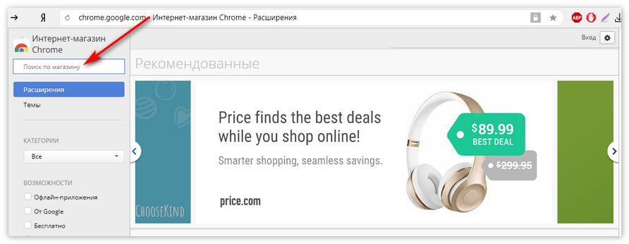 Поиск в магазине Chrome