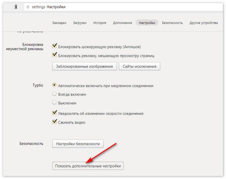 Показать дополнительные настройки Яндекс Браузер