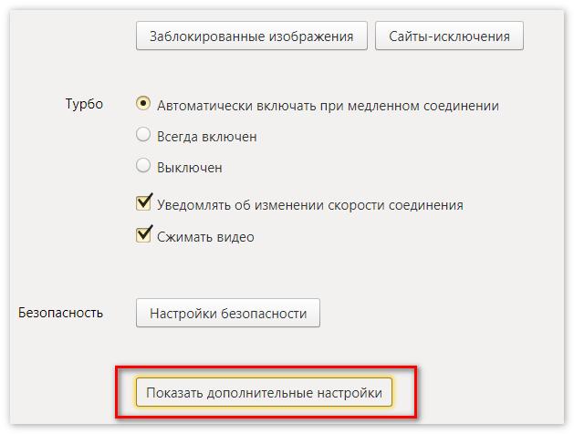 Показать дополнительные настройки Яндекс Браузера