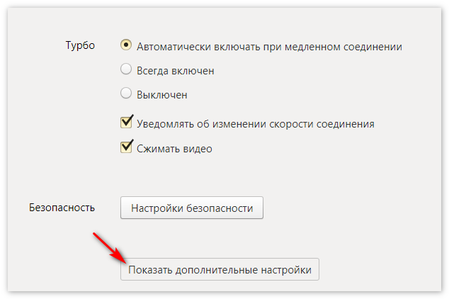 Показать дополнительные опции Яндекс Браузер