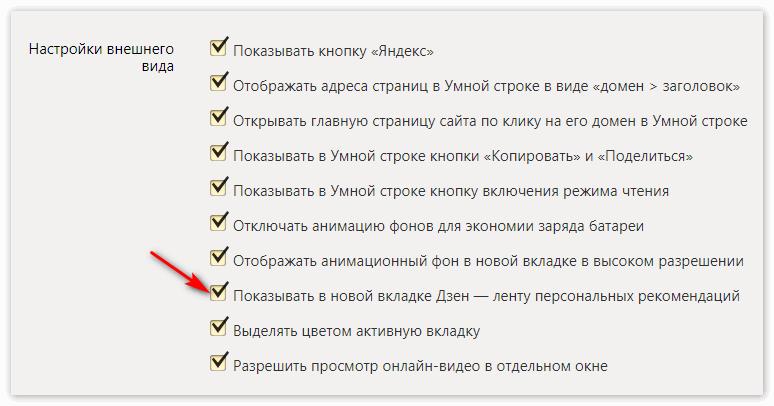 Показывать в новой вкладке Дзен Яндекс Браузер