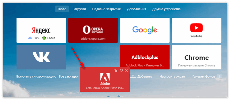 Поменять вкладки Яндекс Браузер