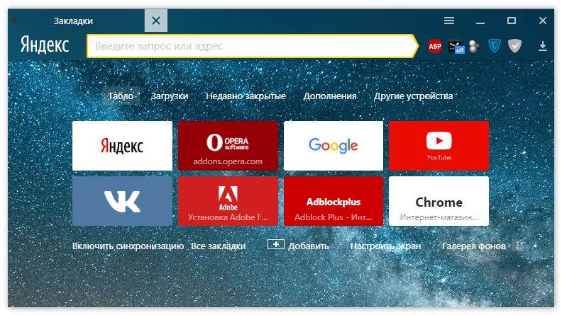Последняя открытая страница Яндекс Браузер