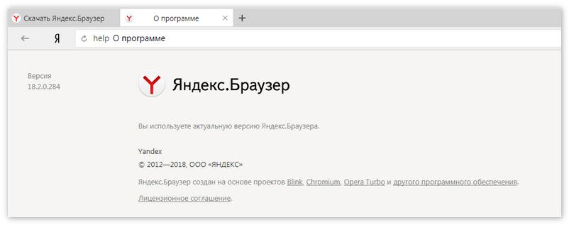 Последняя версия Яндекс Браузера