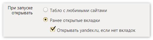 При запуске открывать Яндекс Браузер