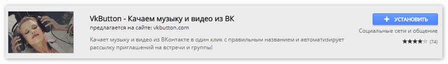 Приложение VkButton