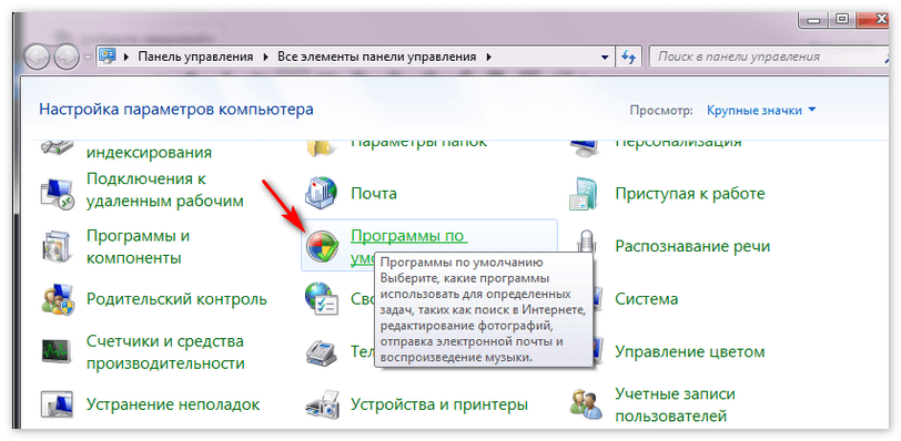 Программы по умолчанию Windows