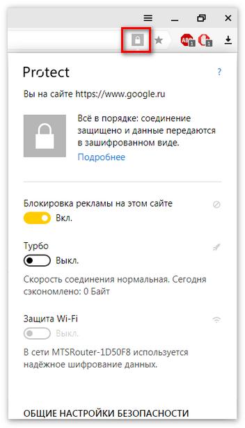 Protect Яндекс Браузер