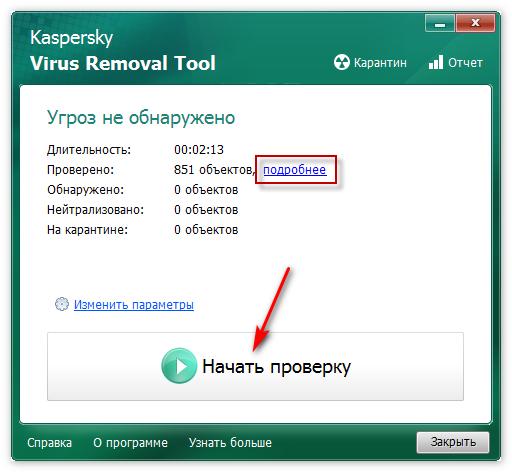 Проверить на вирусы Касперский
