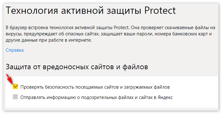 Проверять безопасность Яндекс Браузер