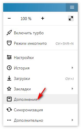 Пункт дополнения Яндекс Браузер