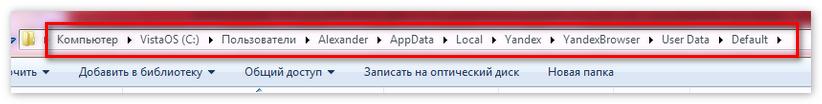 Путь к папке Default Yandex Browser