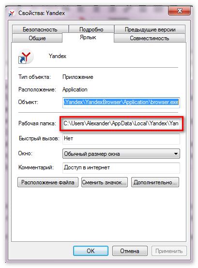 Рабочая папка Yandex Browser