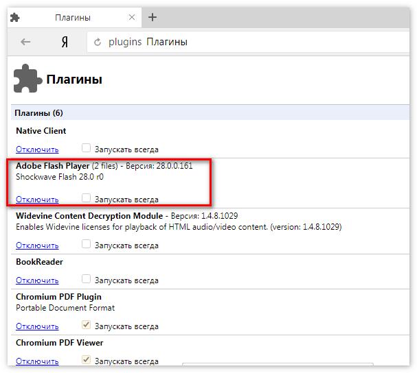 Расширение Adobe Flash Player