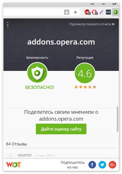 Расширение WOT Yandex Browser
