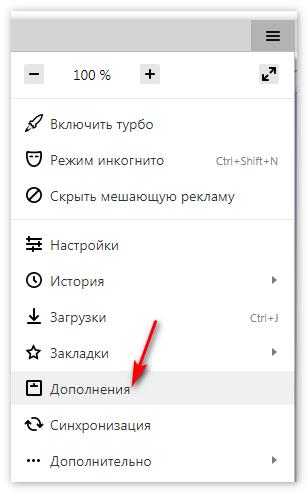 Раздел Дополнения Яндекс Браузер
