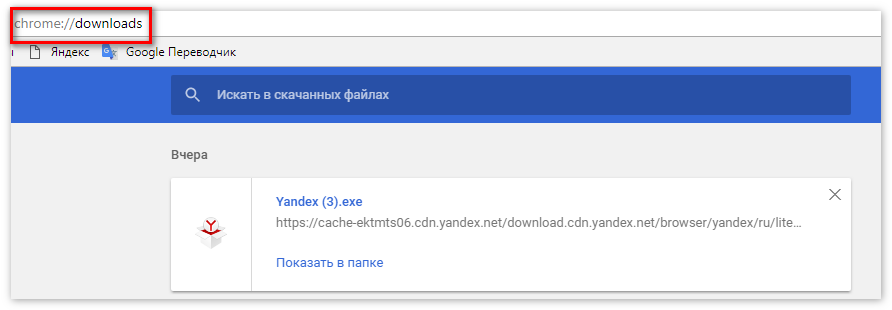 Раздел загрузки Chrome