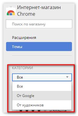 Разделы магазин Chrome
