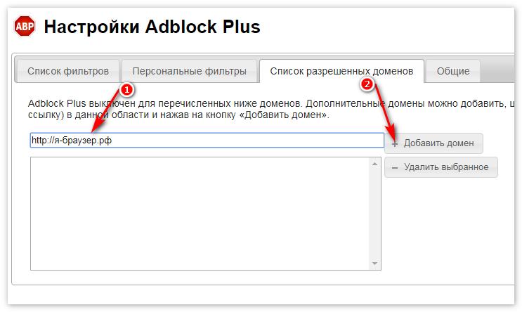 Разрешенные домены Adblock Plus