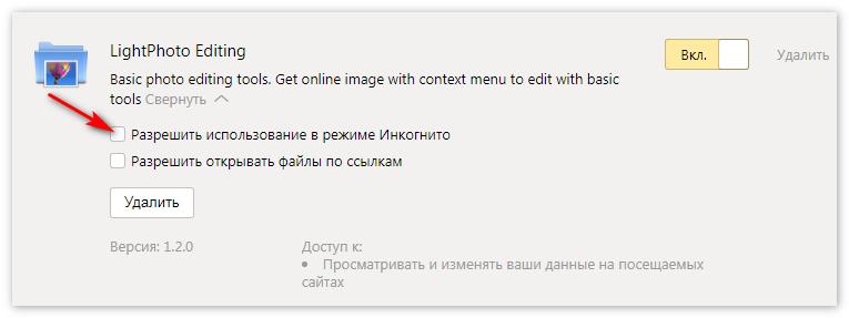 Разрешить режим Инкогнито в Яндекс Браузер