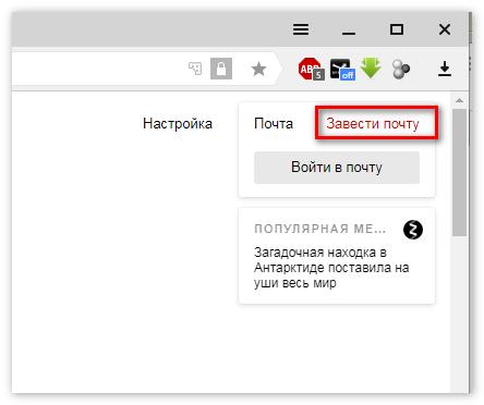 Регистрация на сайте Яндекс