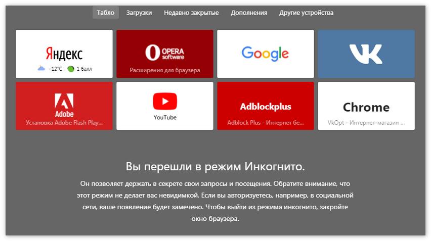 Режим Инкогнито Яндекс Браузер