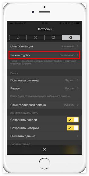 Режим Турбо Яндекс Браузер для телефона